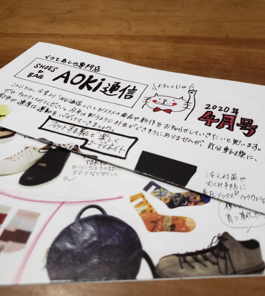 AOKi通信発行~