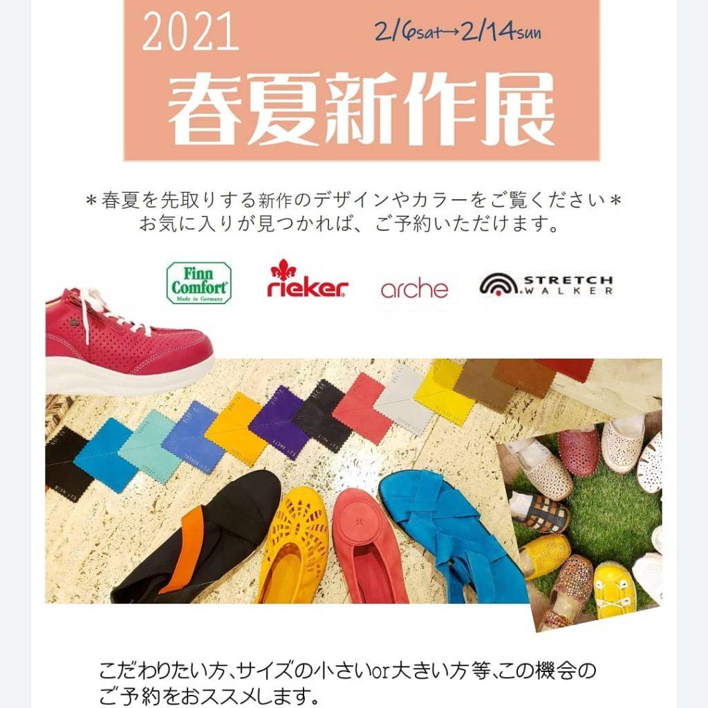 2021春夏新作展