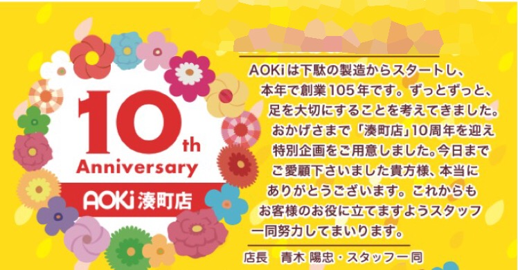 湊町店10周年を迎えますヽ(´▽`)/